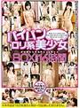 パイパンロリ系美少女BOX 16時間
