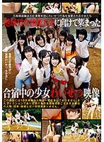 地域男女相撲大会に向けて集まった合宿中の少女わいせつ映像 ダウンロード