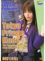 Tokyo Private Mode 003 [夕妃]
