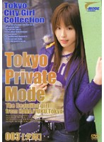 (504mod003)[MOD-003] Tokyo Private Mode 003 [夕妃] ダウンロード