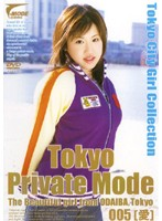 Tokyo Private Mode 005 [愛] ダウンロード