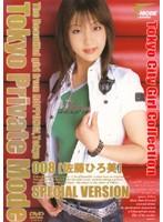 (504mod008)[MOD-008] Tokyo Private Mode 008 佐藤ひろ美 ダウンロード