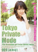 (504mod009)[MOD-009] Tokyo Private Mode 009 [あおば] ダウンロード