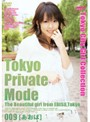 Tokyo Private Mode 009 [あおば]