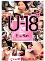U-18 〜性の乱れ〜 ダウンロード