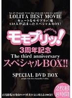 モモプリッ! 3周年記念スペシャルBOX!!
