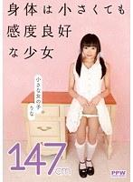 「小さな女の子 147cm りな」のパッケージ画像