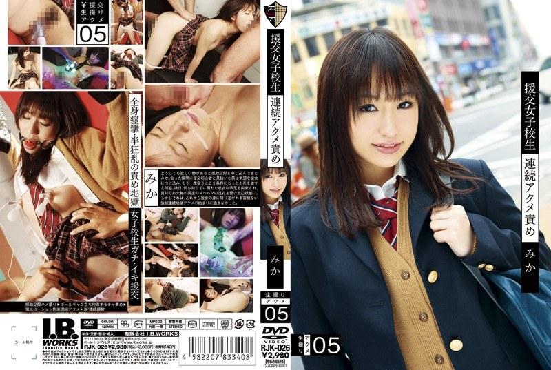[RJK-026] 援交女子校生連続アクメ責め 5