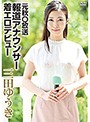 元秋○放送報道アナウンサー着エロデビュー 三田ゆうき