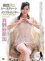 現役レースクィーン+インフルエンサー 着エロデビュー/真野紗耶加