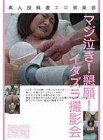 「マジ泣き!懇願!イタズラ撮影会」のパッケージ画像