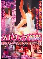 ストリップ劇場 2 美人ダンサーの本番ナマ板ショー ダウンロード