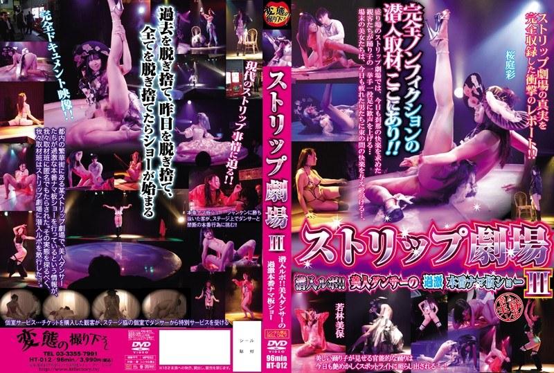 ストリップ劇場 3 潜入ルポ!!美人ダンサーの過激本番ナマ板ショー