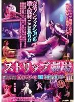 ストリップ劇場 3 潜入ルポ!!美人ダンサーの過激本番ナマ板ショー ダウンロード