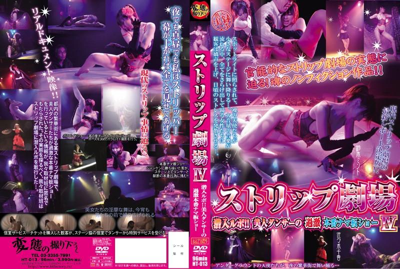 ストリップ劇場 4 潜入ルポ!!美人ダンサーの過激本番ナマ板ショー