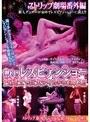 ストリップ劇場 番外編 潜入!!レズビアンショー 女同士で巨大ディルドゥを挿入!!