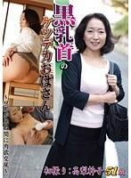 (50ht00020)[HT-020] 黒乳首のケツデカおばさん ダウンロード