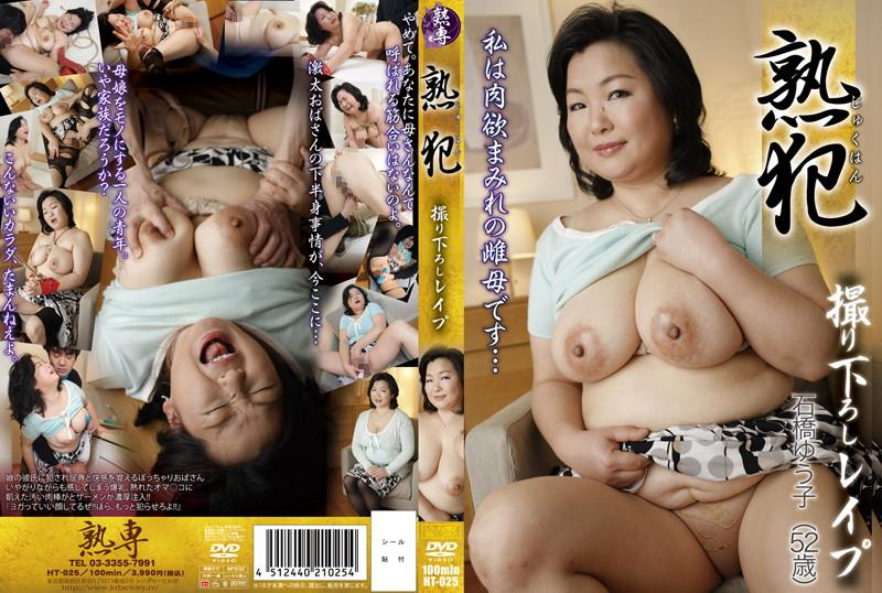 巨乳の熟女、石橋ゆう子出演のレイプ無料動画像。熟犯 撮り下ろしレイプ 石橋ゆう子(52歳)