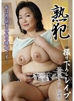 熟犯 撮り下ろしレイプ 石橋ゆう子(52歳) ダウンロード