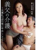 「義父の介護 ~大爆乳100cmの嫁に中出ししてもうた~ 青山京香」のパッケージ画像