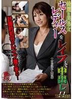 綺麗な美熟女セールスレディーをレイプして中出し!! 市原洋子(50歳)