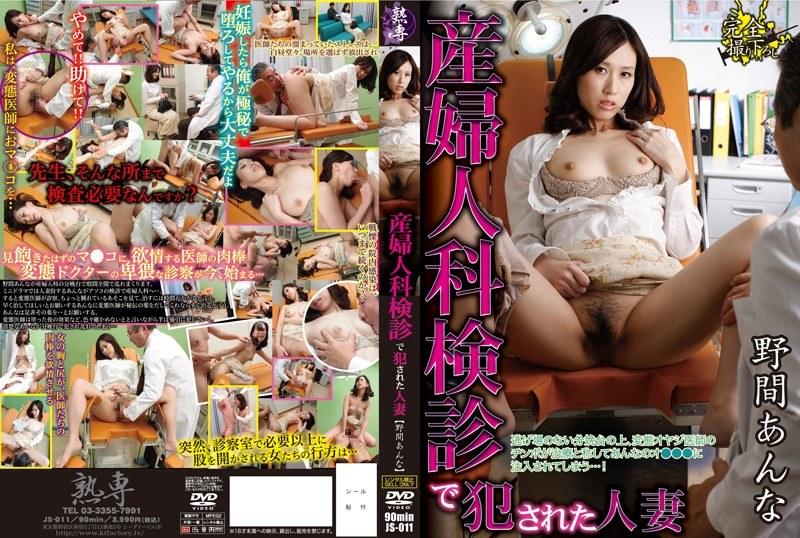 産婦人科にて、清楚の人妻、野間あんな出演の無料jyukujyo動画像。産婦人科検診で犯された人妻