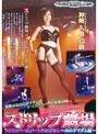 ストリップ劇場 ストリッパーはパートのおばさん 〜山の手マダム編〜 神崎久美