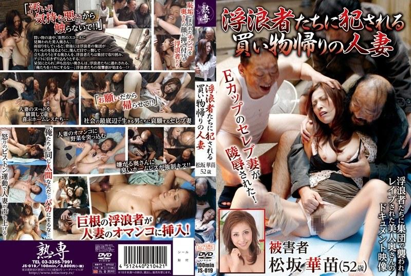 人妻、松坂華苗出演の無料熟女動画像。浮浪者たちに犯される買い物帰りの人妻 松坂華苗(52歳)