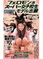 (50kt150)[KT-150] フェロモン系スーパー女子校生モデル志願 ダウンロード