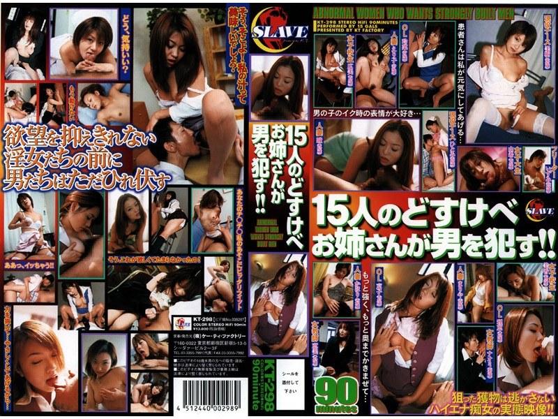 フリーターのナースのクンニ無料熟女動画像。15人のどすけべお姉さんが男を犯す!