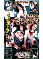 (50ktdvr065)[KTDVR-065] 女子校生4人のレイプ事件 2 ダウンロード