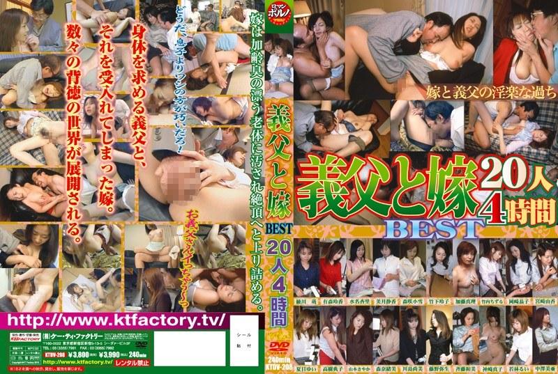 人妻、宮崎由香出演の近親相姦無料熟女動画像。義父と嫁BEST 20人4時間