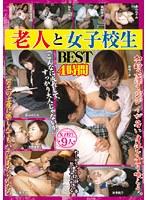 「老人と女子校生BEST 4時間」のパッケージ画像