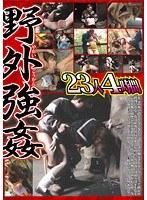 「野外強姦 23人 4時間」のパッケージ画像