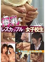 「母乳 レズカップルと女子校生」のパッケージ画像