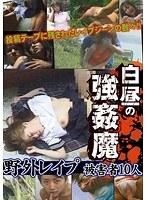 「白昼の強姦魔 野外レイプ 被害者10人」のパッケージ画像