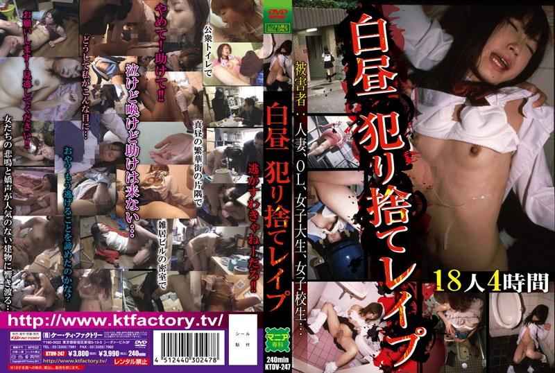 女子大生のレイプ無料熟女動画像。白昼 犯り捨てレイプ 18人4時間