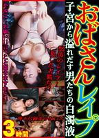 「おばさんレイプ 子宮から溢れだす男たちの白濁液」のパッケージ画像