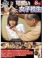 「老人と可愛い女子校生 8人」のパッケージ画像