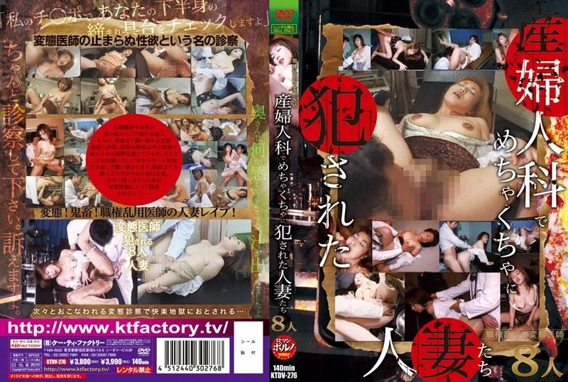 産婦人科にて、人妻の辱め無料熟女動画像。産婦人科でめちゃくちゃに犯された人妻たち 8人