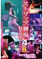 ストリップ劇場 BEST 4時間8人スペシャル