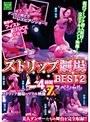 ストリップ劇場 BEST2 4時間 7人スペシャル