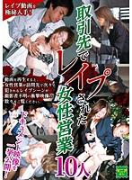 (50ktdv00309)[KTDV-309] 取引先でレイプされた女性営業 10人 ダウンロード