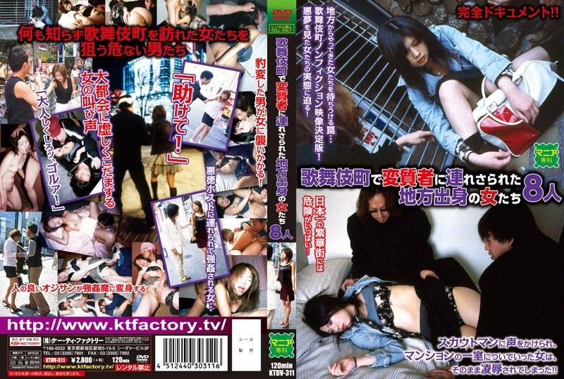 歌舞伎町で変質者に連れさられた地方出身の女たち 8人