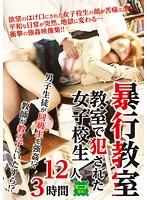 「暴行教室 教室で犯された女子校生 12人3時間」のパッケージ画像