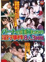 (50ktdv00333)[KTDV-333] パートの主婦たちの淫行事件 8人 ダウンロード