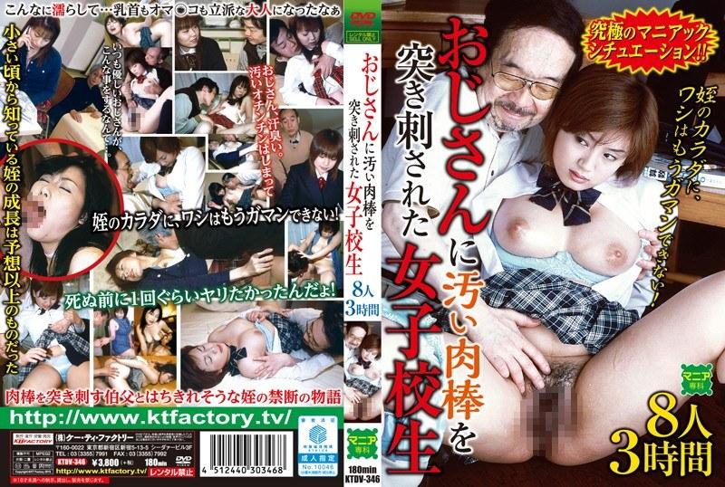 [KTDV-346] おじさんに汚い肉棒を突き刺された女子校生 8人3時間