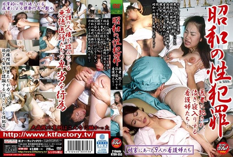 [KTDV-353] 昭和の性犯罪 医者に犯され、泣き寝入りする看護婦たち…