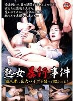 (50ktdv00355)[KTDV-355] 熟女暴行事件 侵入者に巨大バイブを使って犯される! ダウンロード