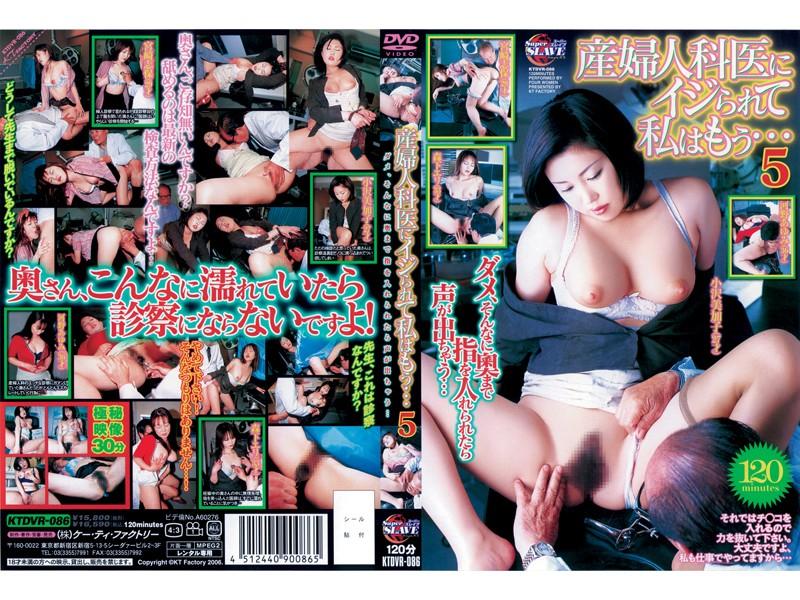 産婦人科にて、人妻、小沢美加子出演の拘束無料jukujo douga動画像。産婦人科医にイジられて私はもう… 5